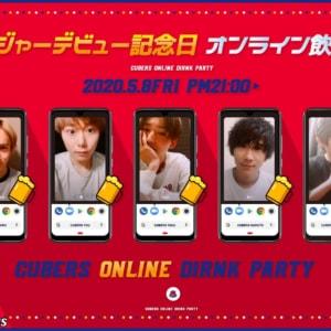 CUBERS メジャーデビュー記念日オンライン飲み会