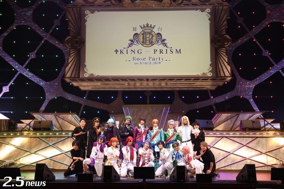 舞台「KING OF PRISM-Rose Party on STAGE 2019-」