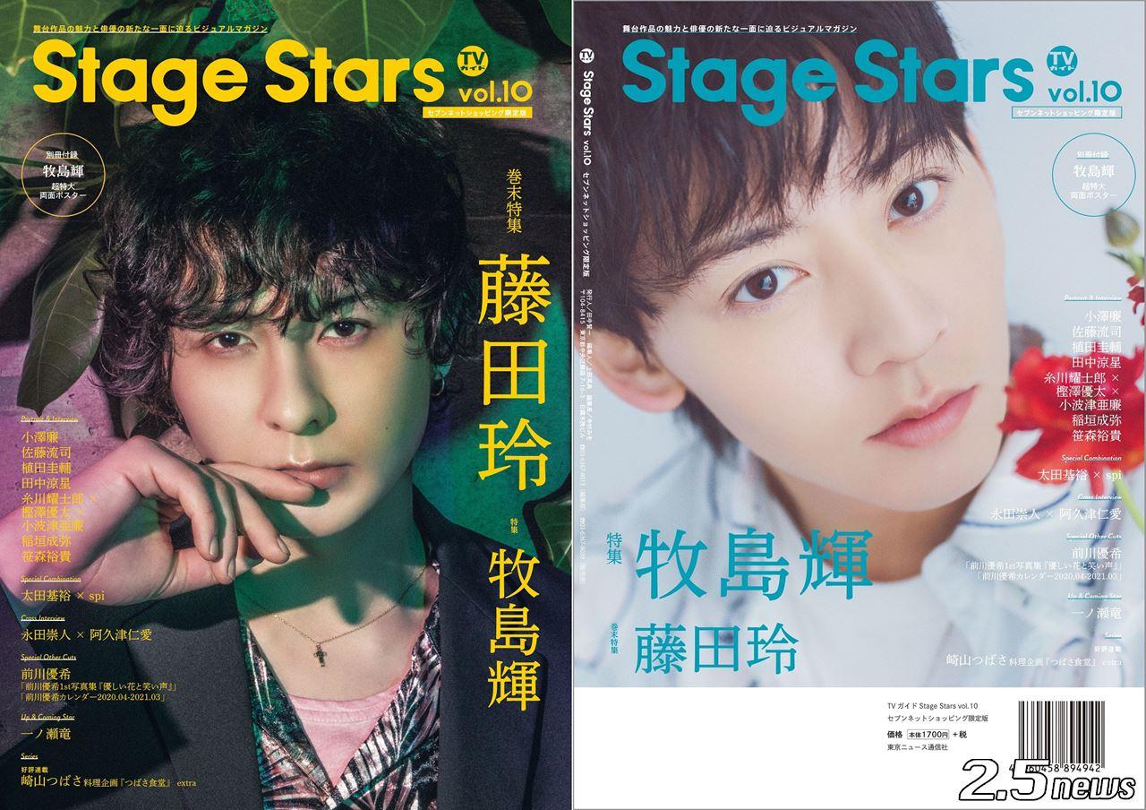 「TVガイド Stage Stars vol.10」