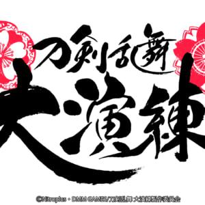 「刀剣乱舞-ONLINE-」五周年記念 「刀剣乱舞 大演練」