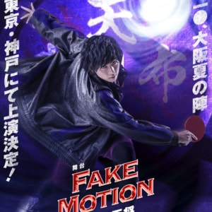 舞台「FAKE MOTION -卓球の王将-」