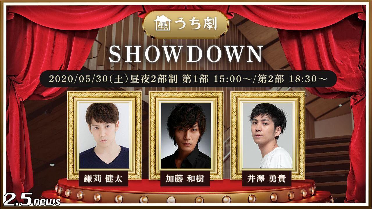 """""""うち劇""""第7弾『SHOWDOWN』"""
