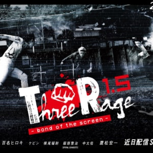『Three Rage 1.5 -bond of the screen-』