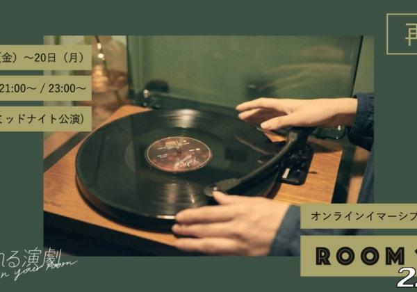 泊まれる演劇 In Your Room 『ROOM 101』