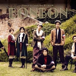 Théâtre de Candy Boy 第1回公演『BONBON』
