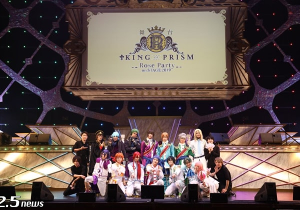 舞台「KING OF PRISM-Rose Party on STAGE 2019-」