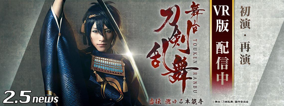 舞台『刀剣乱舞』シリーズ