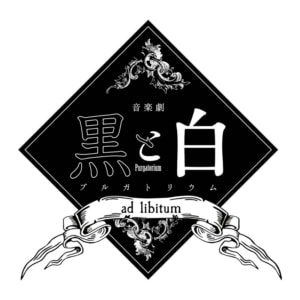 音楽劇 「黒と白 -purgatorium- ad libitum」