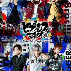 『ヒプノシスマイク-Division Rap Battle-』Rule the Stage -track.1-