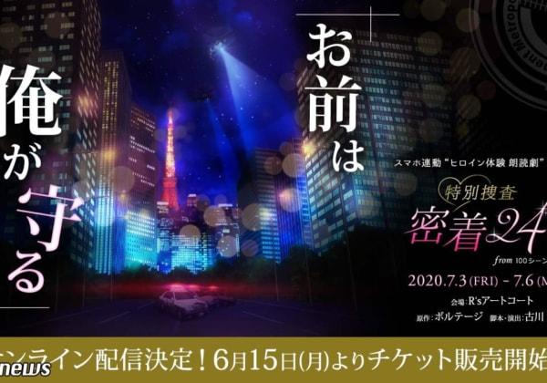特別捜査 密着24時 from 100シーンの恋+