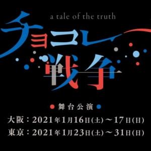 舞台「チョコレート戦争~a tale of the truth~」