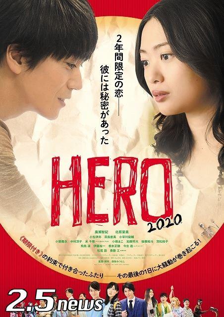 映画『HERO〜2020〜』