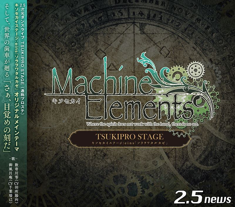 2.5 次元ダンスライブ「TSUKIPRO STAGE キソセカイステージ:eins 『ソラヲワタルカゼ』」