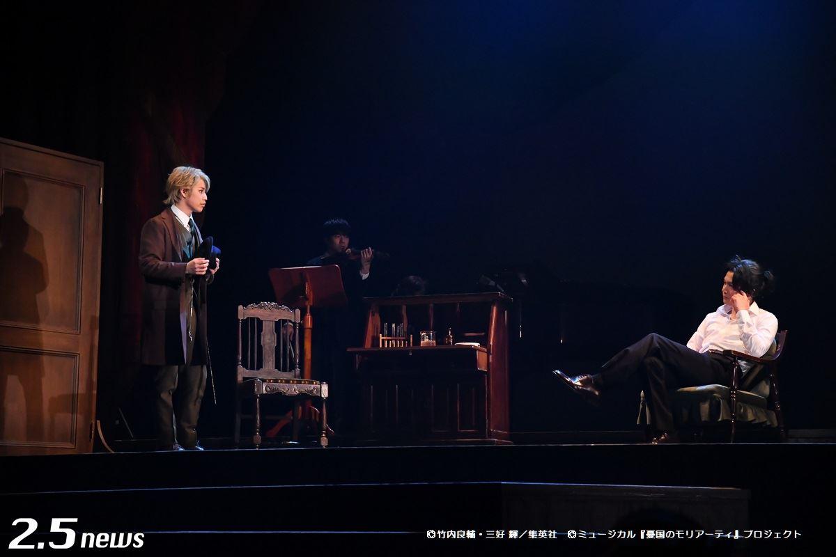 ミュージカル『憂国のモリアーティ』