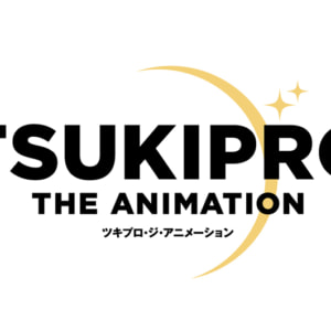 TVアニメ『TSUKIPRO THE ANIMATION 2』