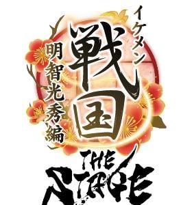 イケメン戦国THE STAGE~明智光秀編~