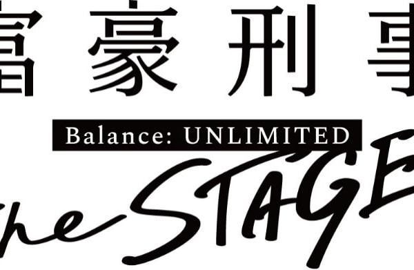 「富豪刑事 Balance:UNLIMITED The STAGE」