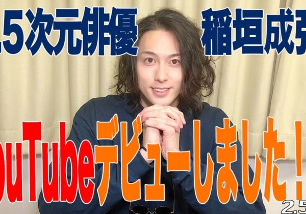 稲垣成弥のまずやる!チャンネル