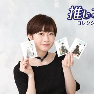 【推しフォトコレクション】河内美里