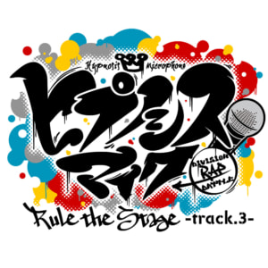 『ヒプノシスマイク-Division Rap Battle-』Rule the Stage -track.3-