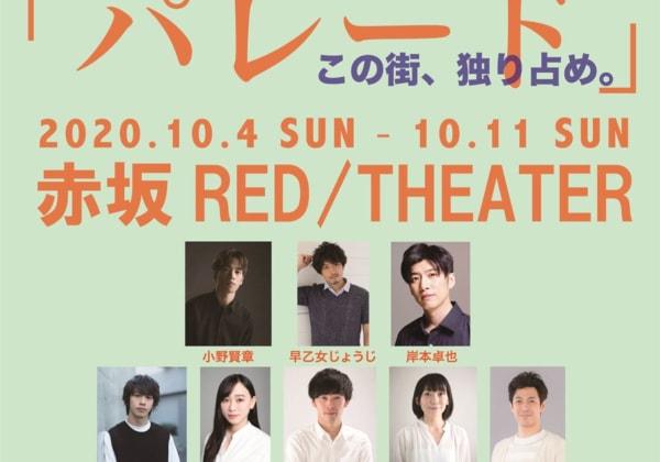 Team Unsuiの第4回公演「パレード」