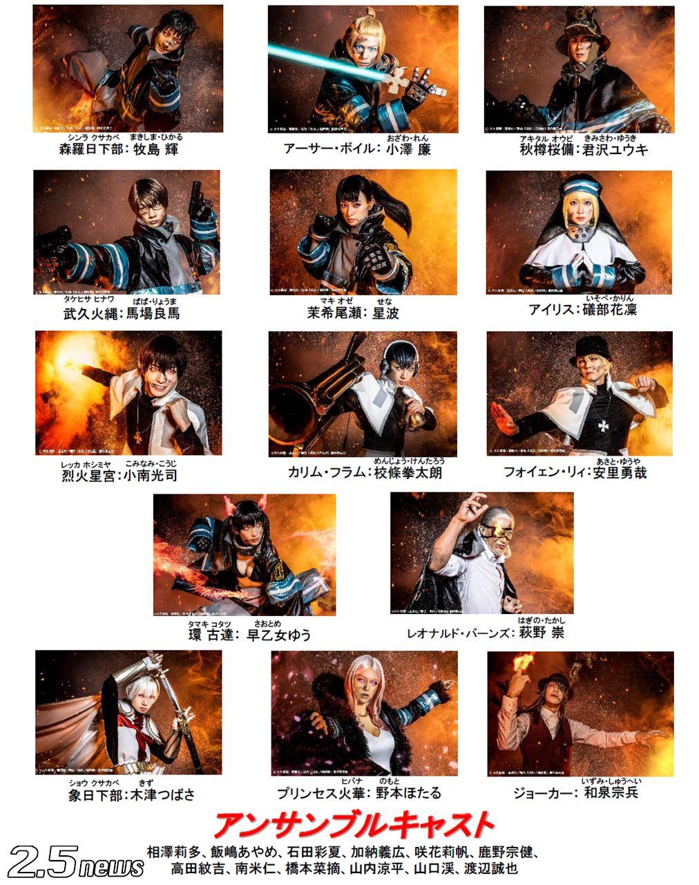 舞台「炎炎ノ消防隊」