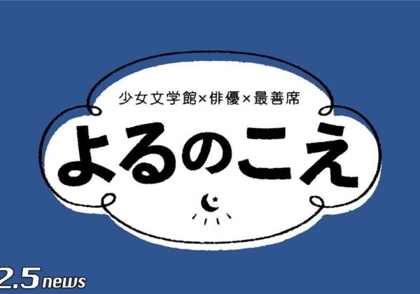 少女文学館✕俳優✕最善席 朗読劇「よるのこえ」