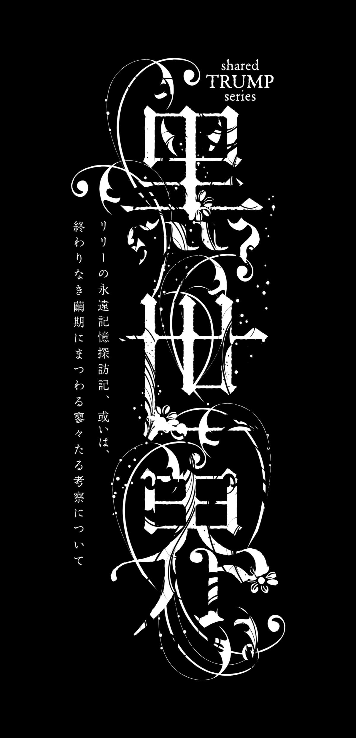 音楽朗読劇『黑世界 ~リリーの永遠記憶探訪記、或いは、終わりなき繭期にまつわる寥々たる考察について~』