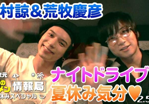 「2.5次元 噂のニコメン情報局」夏休みスペシャル