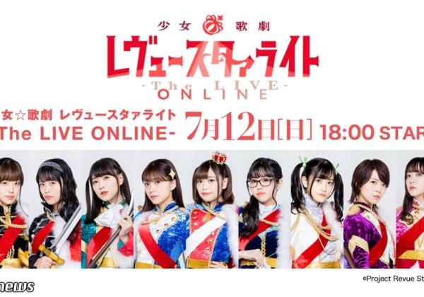 「少女☆歌劇 レヴュースタァライト -The LIVE ONLINE-」