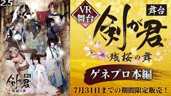 舞台「剣が君-残桜の舞-」