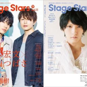 「TVガイド Stage Stars vol.11」