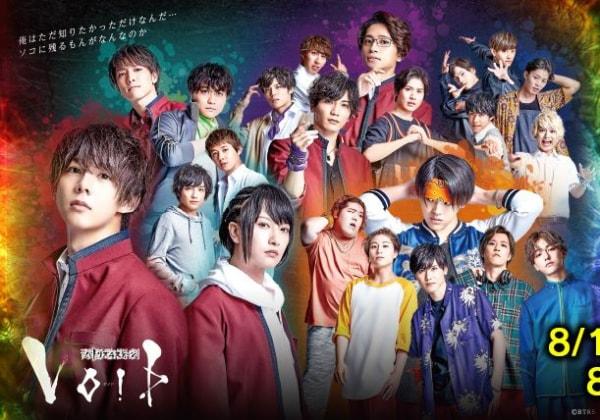 『⻘春歌闘劇バトリズムステージ VOID』