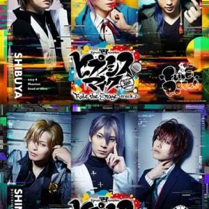 『ヒプノシスマイク-Division Rap Battle-』Rule the Stage -track.2