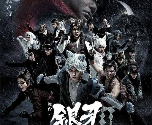 舞台「銀牙 -流れ星 銀-」~牙城決戦編~