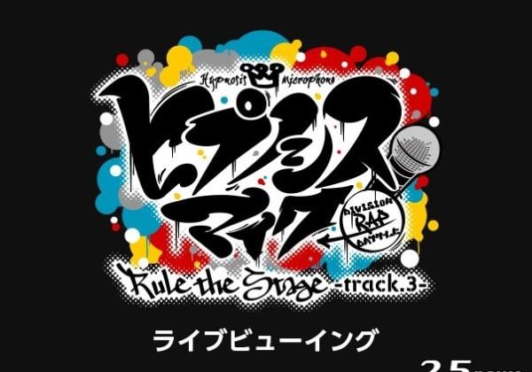 『ヒプノシスマイク-Division Rap Battle-』Rule the Stage -track.3- ライブビューイング