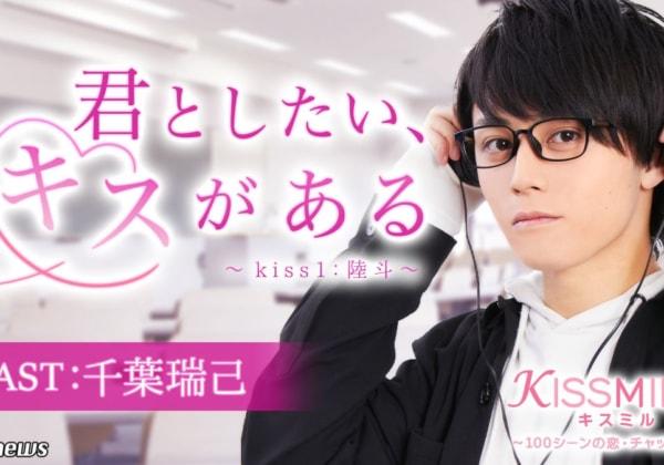チャット小説『君としたい、キスがある~kiss1:陸斗~』