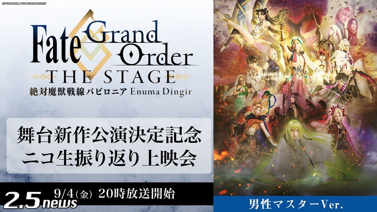 「Fate/Grand Order THE STAGE -絶対魔獣戦線バビロニア-」【男性マスターver.】