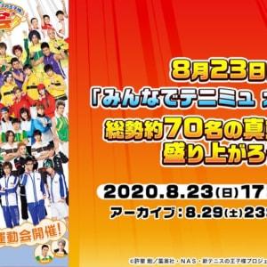 ミュージカル『テニスの王子様』秋の大運動会 2019の限定配信
