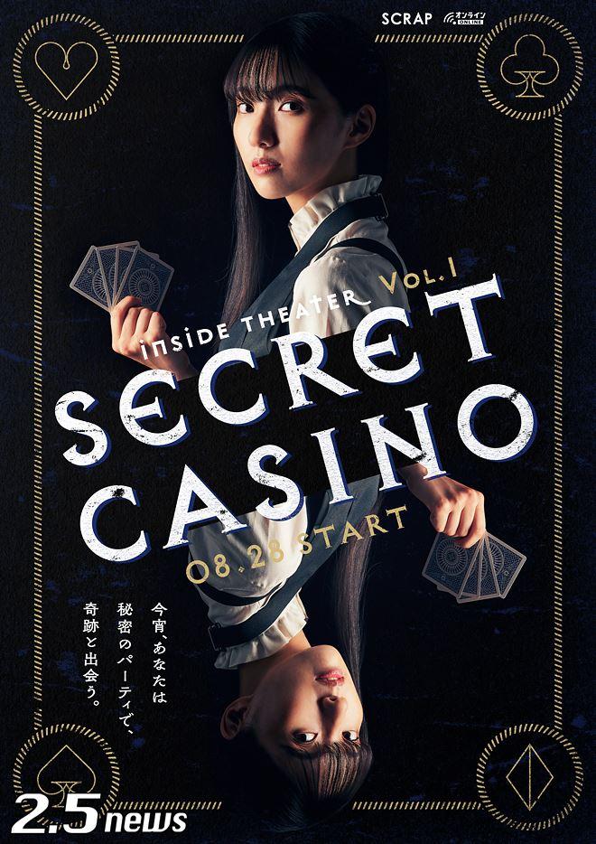 Inside Theater Vol.1 『SECRET CASINO』