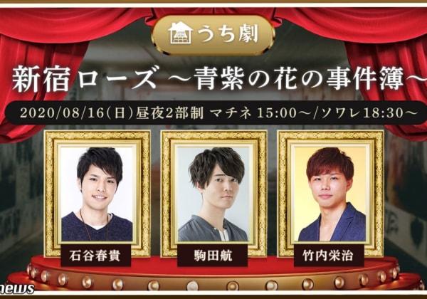 8月16日(日)配信『新宿ローズ~青紫の花の事件簿~』