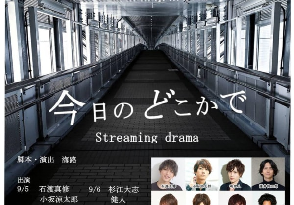 Streaming drama『今日のどこかで』