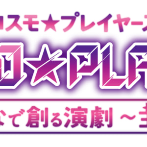 『COSMO★PLAYERS』僕と私とみんなで創る演劇〜主役はあなた〜