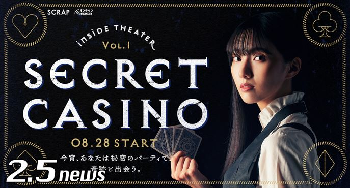 Inside Theater Vol.1『SECRET CASINO』 再演ビジュアル_yoko
