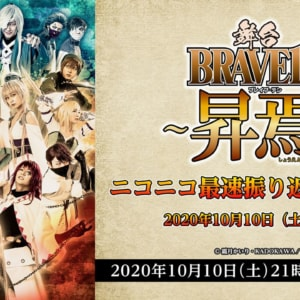舞台「BRAVE10~昇焉~」ニコニコ最速振り返り上映会