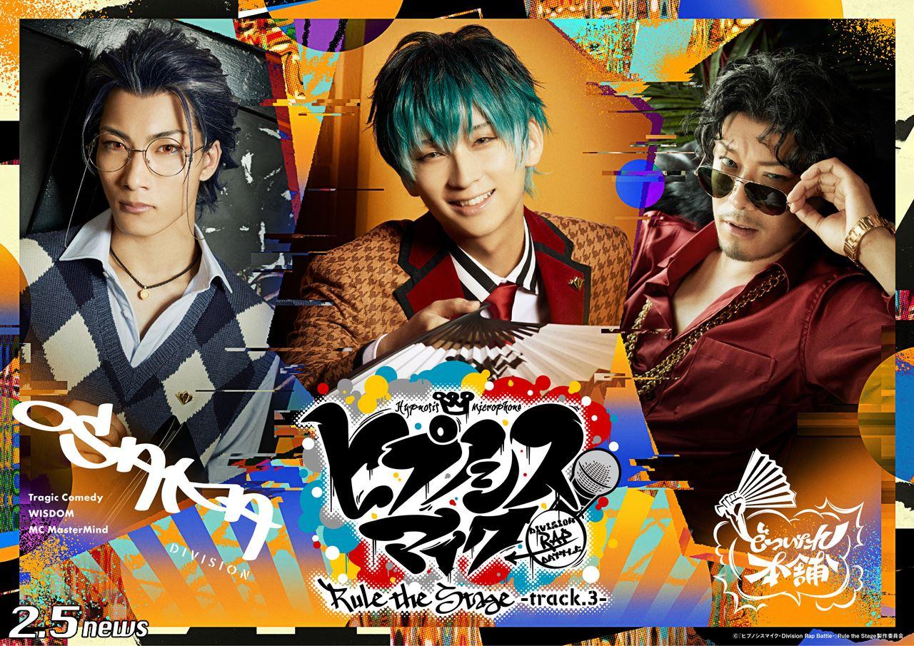 『ヒプノシスマイク-Division Rap Battle-』Rule the Stage -track.3-