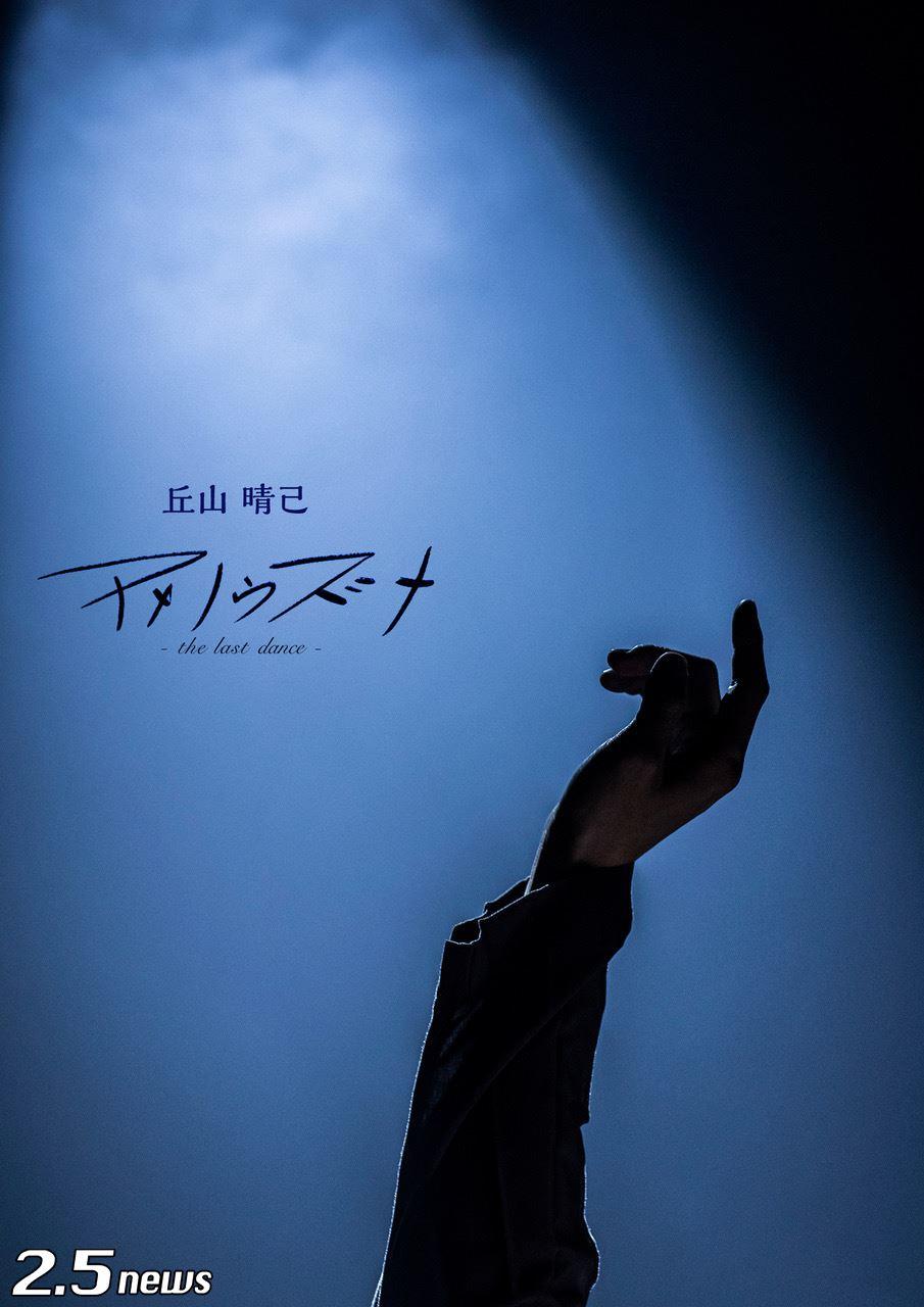 丘山晴己 写真集『アメノウズメ-the last dance-』