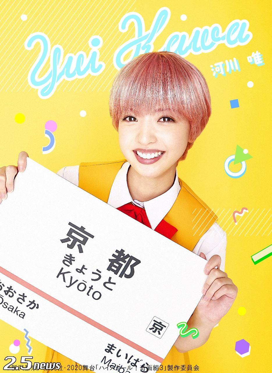 舞台『ハイスクール!奇面組3』~危機一髪!修学旅行編~
