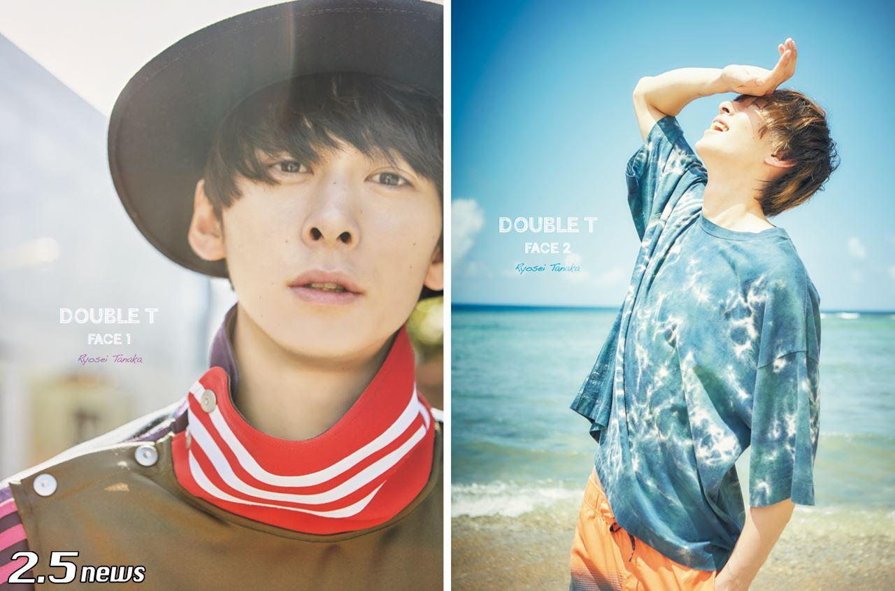 田中涼星1st写真集『DOUBLE T』