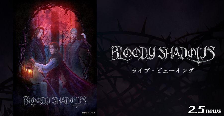 劇団シャイニング from うたの☆プリンスさまっ♪『BLOODY SHADOWS』ライブ・ビューイング